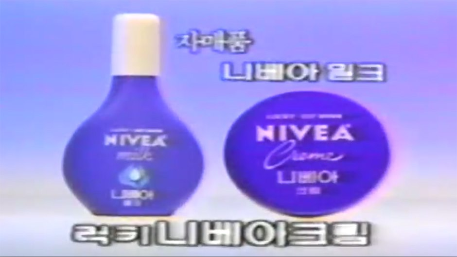 NIVEA South Korea 1990